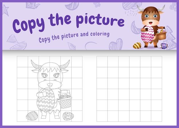 양동이 계란과 부활절 달걀을 들고 귀여운 버팔로와 함께 그림 어린이 게임과 색칠 페이지를 테마로 부활절을 복사 프리미엄 벡터