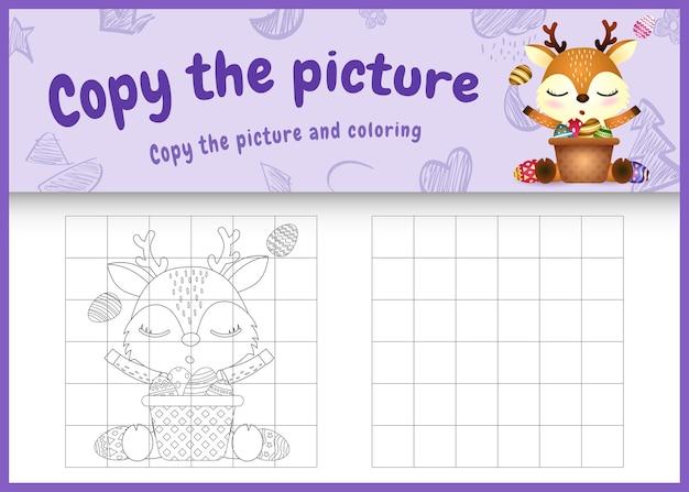 귀여운 사슴과 양동이 알로 그림 어린이 게임과 색칠 페이지를 테마로 한 부활절을 복사하십시오. 프리미엄 벡터