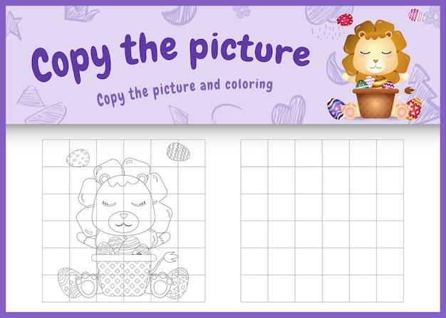 Скопируйте картинку детская игра и раскраска тематическая пасха с милым львом и ведром яйцо Premium векторы