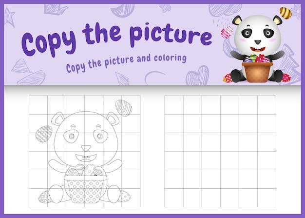 귀여운 팬더와 양동이 달걀로 그림 어린이 게임과 색칠 페이지를 테마로 한 부활절을 복사하십시오. 프리미엄 벡터