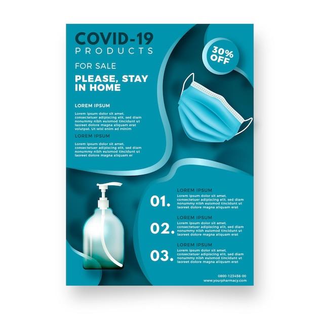 코로나 바이러스 의료 제품 인쇄 템플릿 무료 벡터