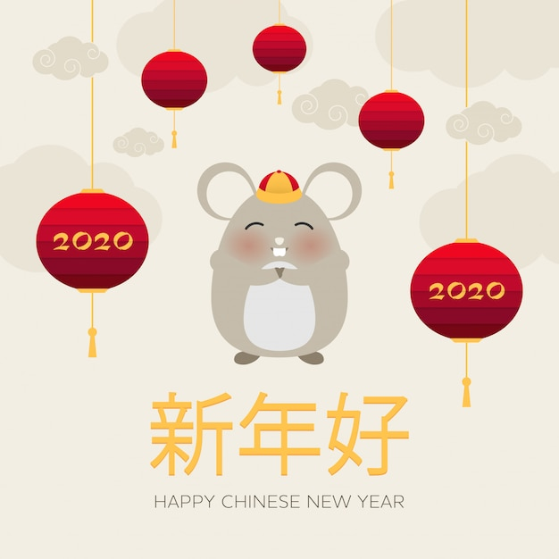 Cute 2020 chinese new year traditional greeting elegant card illustration Premium Vector