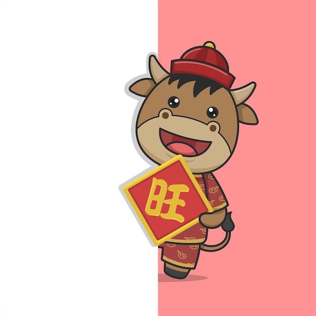 かわいい中国の旧正月の牛が挨拶ボードを隠して保持 Premiumベクター