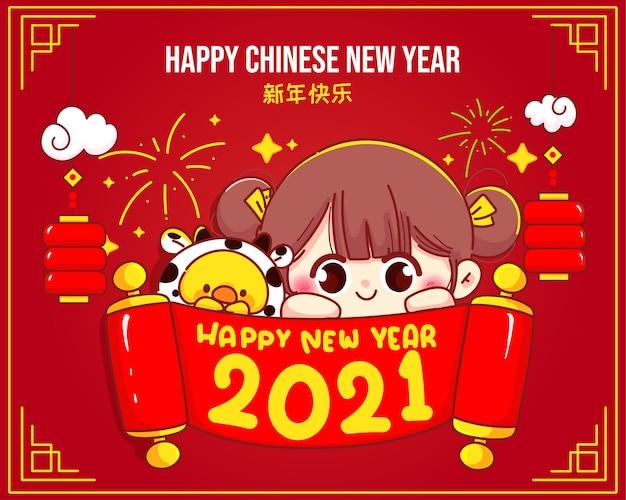 Милая девушка счастливого китайского нового года празднование мультипликационного персонажа иллюстрация Бесплатные векторы