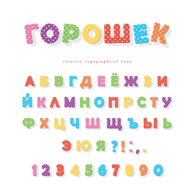 Cyrillic polka dots font. colorful abc letters and numbers. Premium Vector