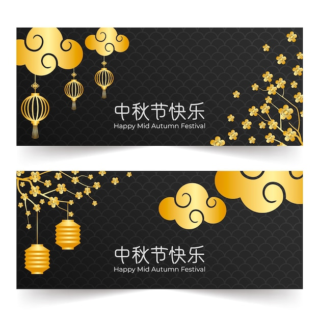 Dark & gold mid-autumn banner theme Free Vector