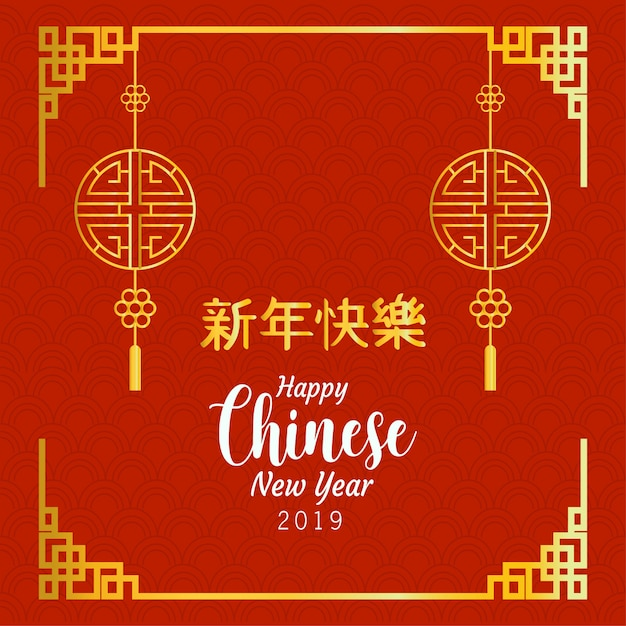 Decoration happy chinese new year 2019 Premium Vector