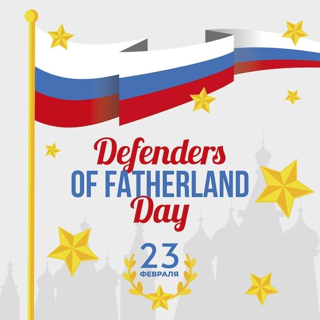 День защитников отечества в плоском дизайне Бесплатные векторы