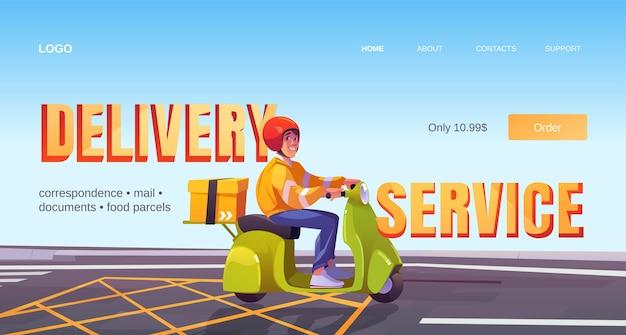 Целевая страница мультфильма службы доставки, человек на скутере доставляет коробку. Бесплатные векторы