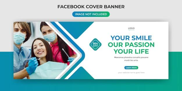 歯科医のfacebookカバーバナーテンプレート Premiumベクター