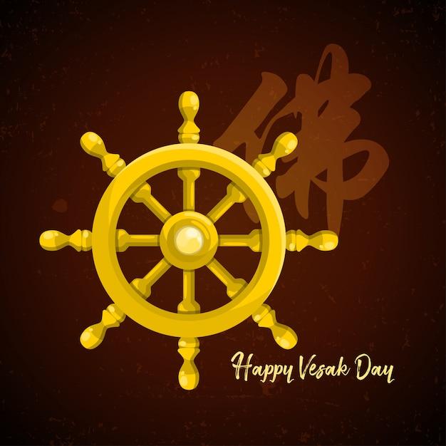 Dharma wheel vesak day greetings Premium Vector