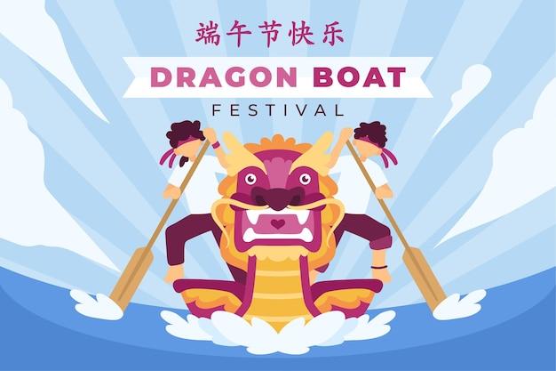 Фоновая тема лодки дракона Бесплатные векторы