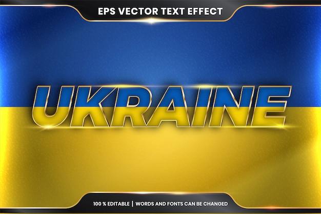 Редактируемый текстовый эффект - украина с национальным флагом страны Premium векторы