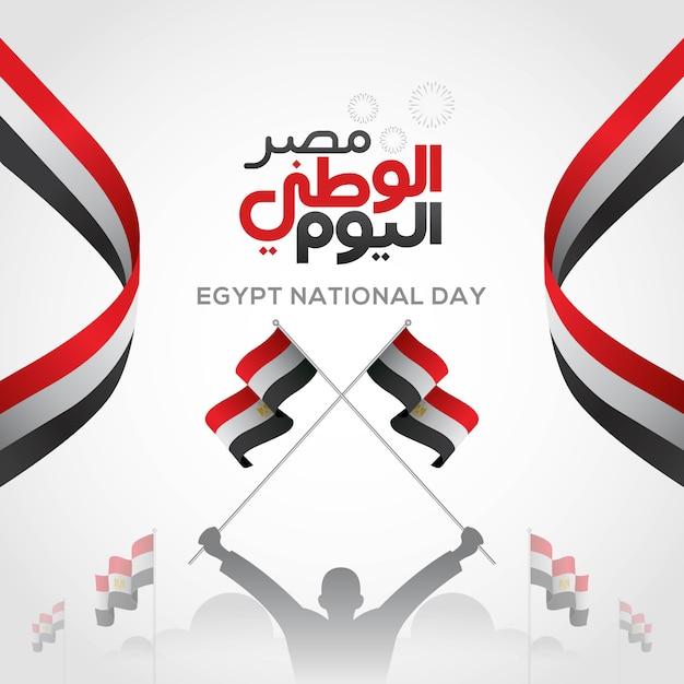 エジプト建国記念日 Premiumベクター