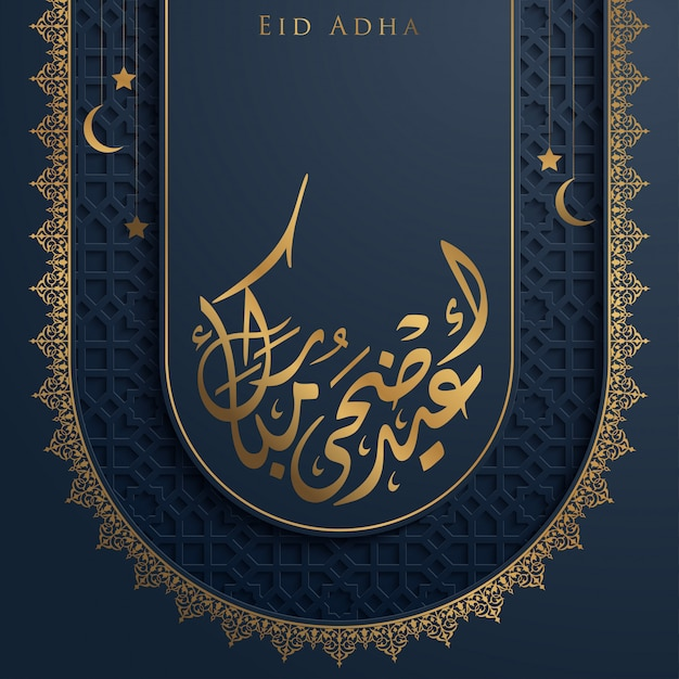 Eid adha mubarak arabic calligraphy islamic greeting with arabic pattern for banner background Premium Vector