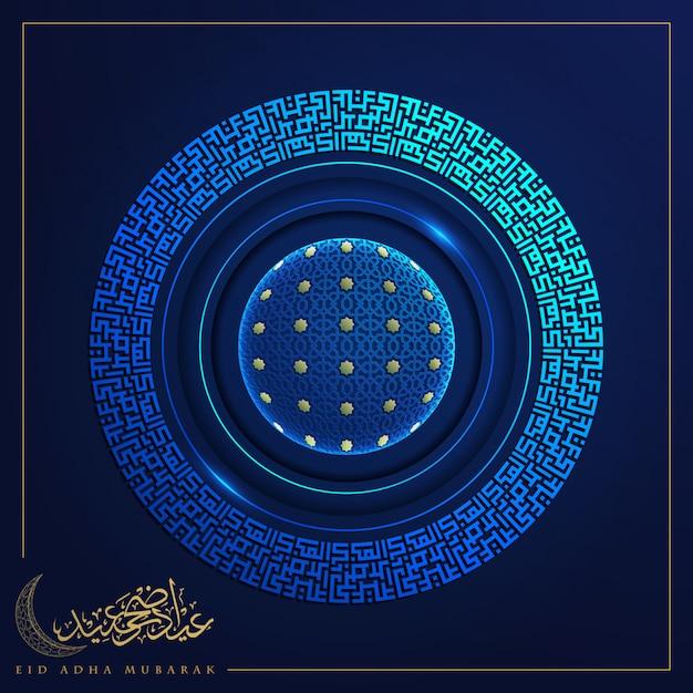 Eid adha mubarak floral pattern vector design with morrocan pattern Premium Vector