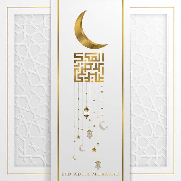 Eid adha mubarak greeting vector design with glowing moon and crescent pattern Premium Vector
