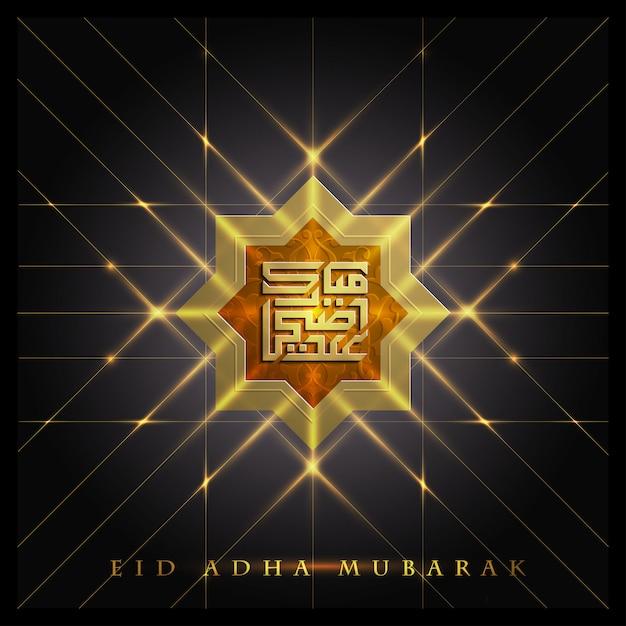Eid adha mubarak with beautiful arabic calligraphy and light gold Premium Vector