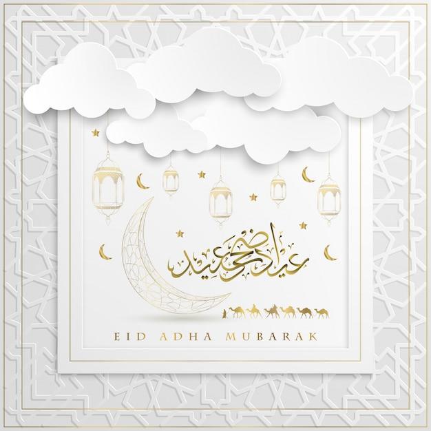 Eid adha mubarak with cloud art paper vector design and crescent Premium Vector