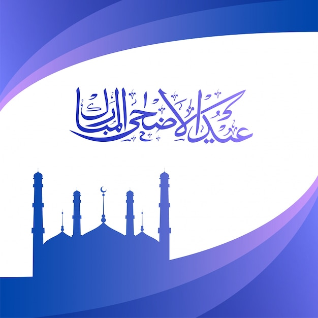 Eid Al Adha Background With Arabic Calligraphy Vector Free Download