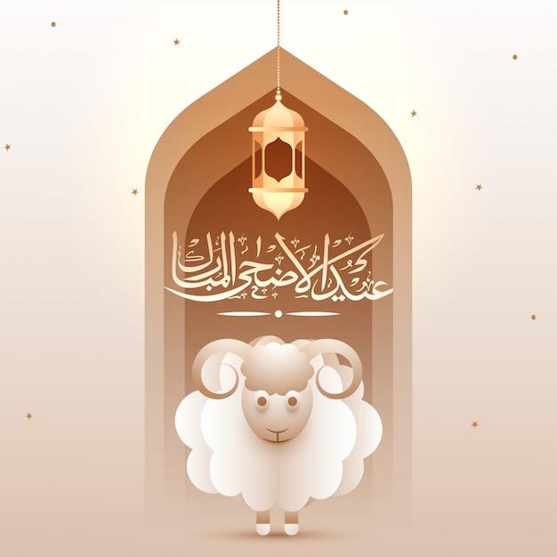 Eid al adha greeting card with arabic calligraphy text vector eid al adha greeting card with arabic calligraphy text premium vector m4hsunfo