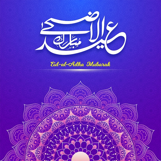 Eid al adha mubarak greeting card with floral mandala vector eid al adha mubarak greeting card with floral mandala premium vector m4hsunfo