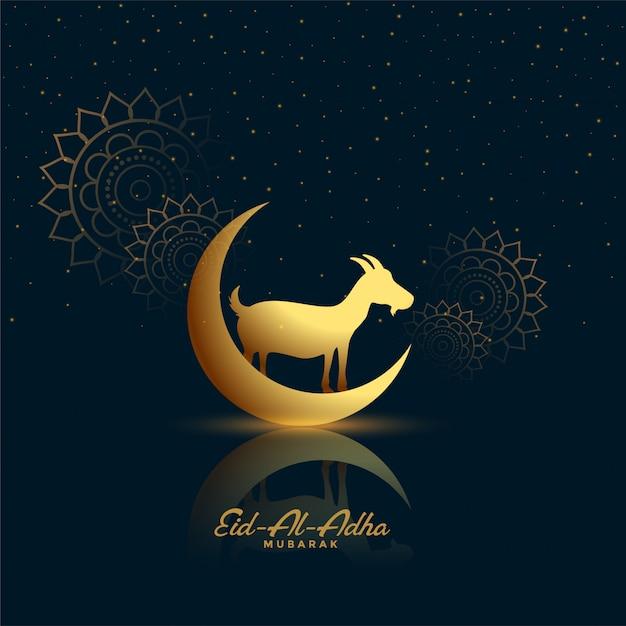 イードアルアドムバラクイスラム祭の挨拶デザイン 無料ベクター
