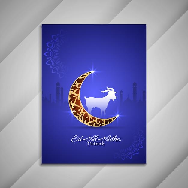 イードアルアドムバラクスタイリッシュなイスラム教のパンフレット 無料ベクター