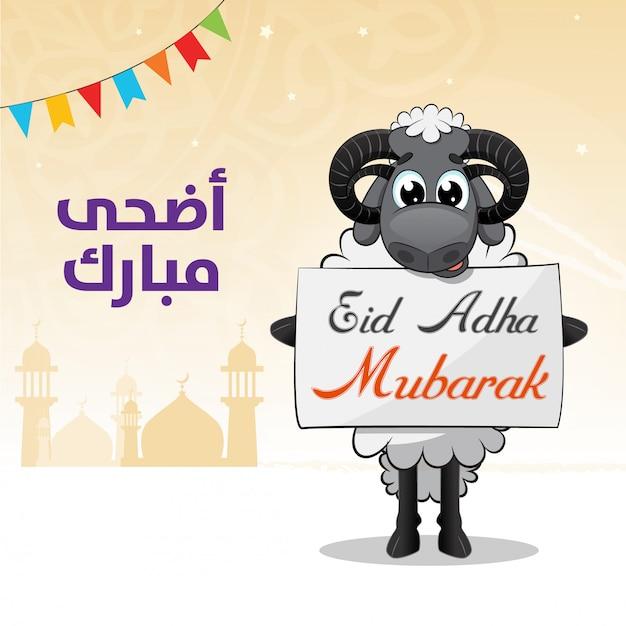 Eid al adha sheep with banner Premium Vector