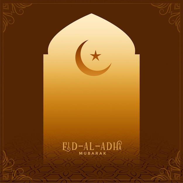 Eid al adhaは背景を望みます 無料ベクター