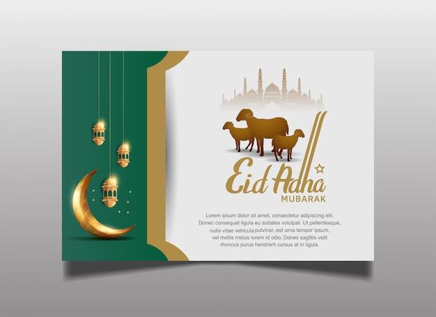 神聖なラマダンの祭典のためのラマダンeid al adhaグリーティングカード Premiumベクター