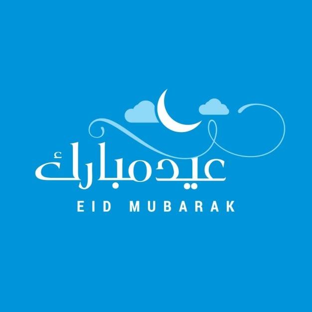 Eid mubarak arabic text vector free download eid mubarak arabic text free vector m4hsunfo Images