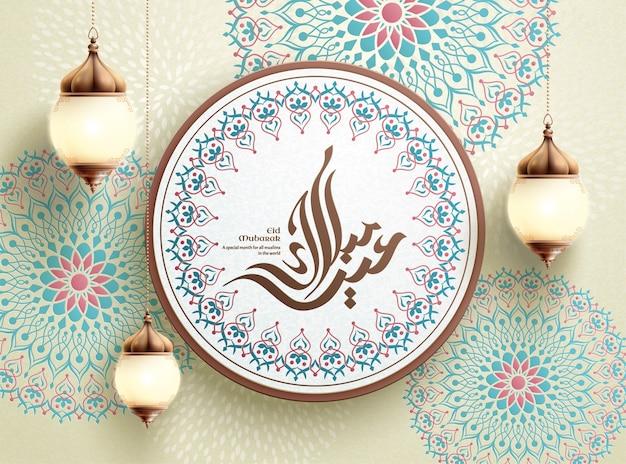 Каллиграфия ид мубарак означает с праздником с изящным цветочным арабеском на фоне и висящими фану Premium векторы
