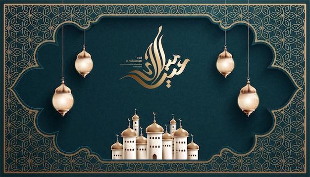 Каллиграфия на ид мубарак означает счастливого праздника с мечетью и фану на темно-бирюзовом фоне Premium векторы