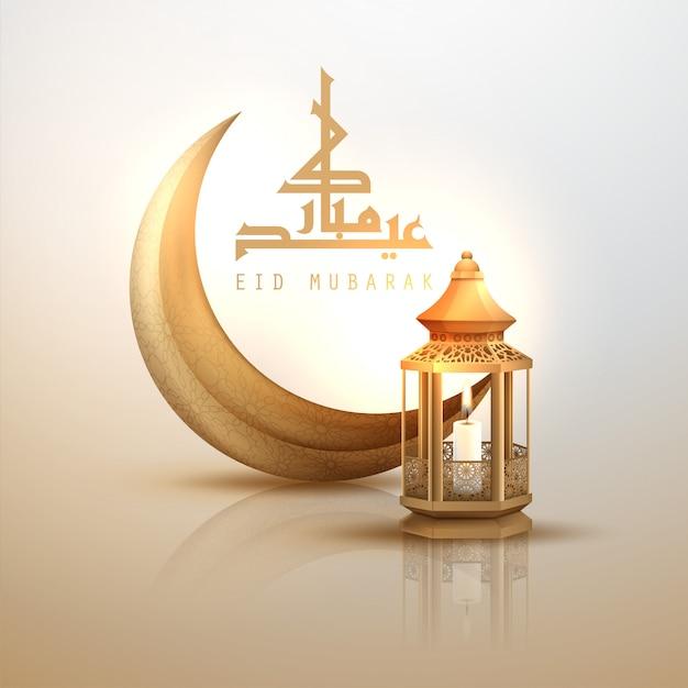 Eid mubarak calligraphy with lantern Premium Vector