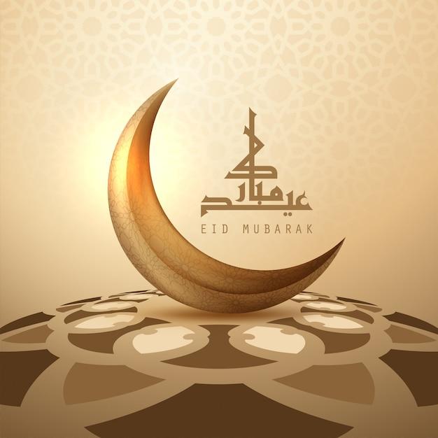 Eid mubarak calligraphy with lanterns Premium Vector