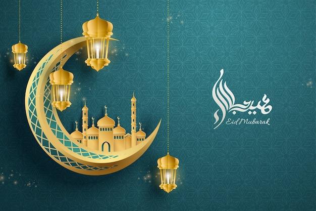 Каллиграфия ид мубарак с мечетью на луне Premium векторы