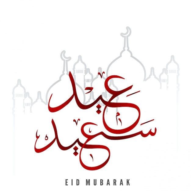 Eid mubarak card with elegant design Free Vector