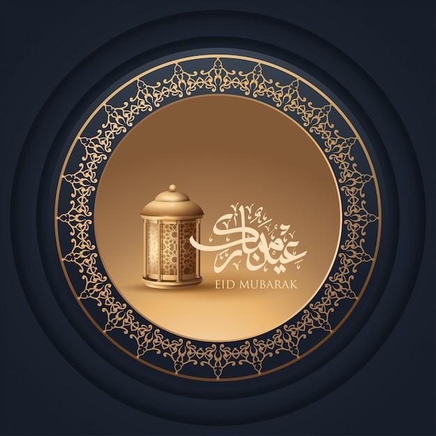 Eid mubarak design background Premium Vector