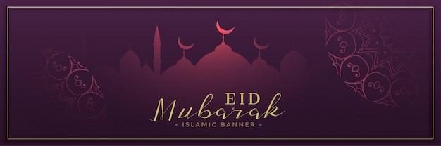 Eid mubarak festival wide banner design Free Vector