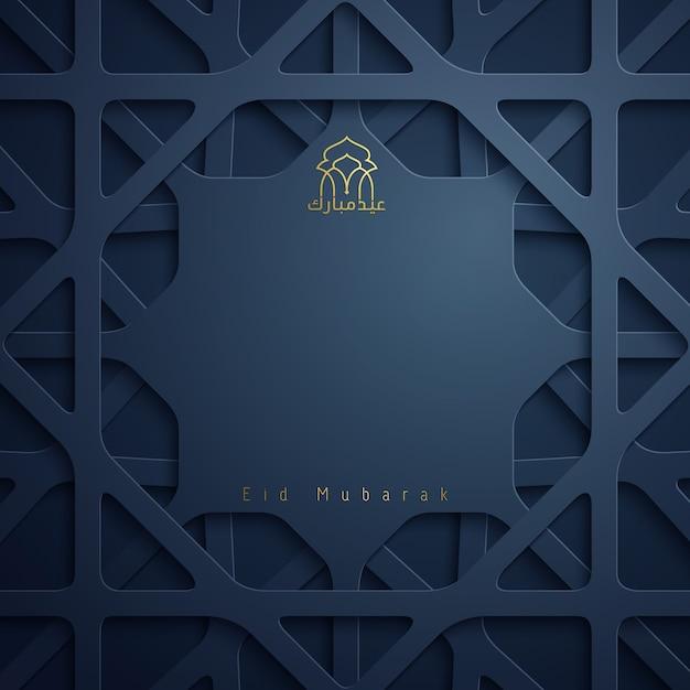 Eid mubarak greeting card islamic design template ...