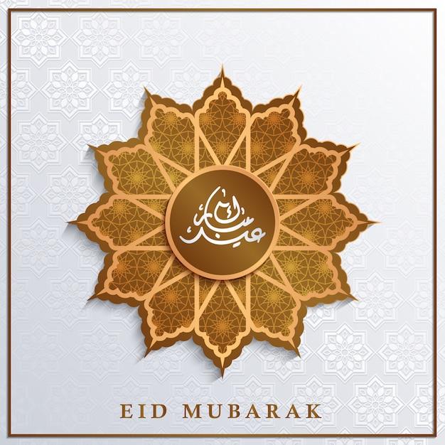 eid mubarak greeting card template with arabic calligraphy