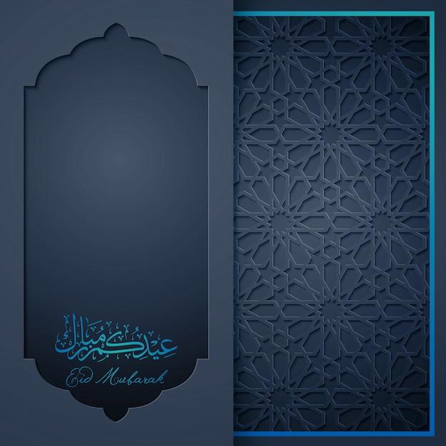 eid mubarak greeting card template vector  premium download