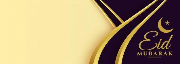 Ид мубарак исламский золотой баннер с пространством для текста Бесплатные векторы