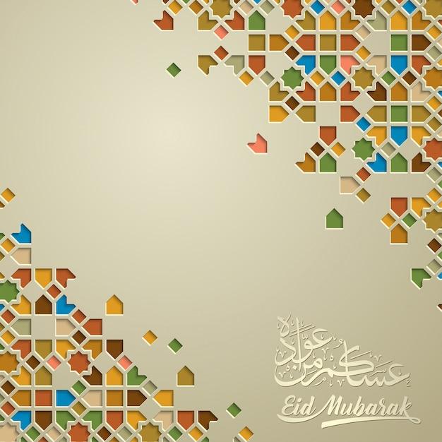 Eid mubarak islamic greeting background colorfull morocco geometric pattern Premium Vector
