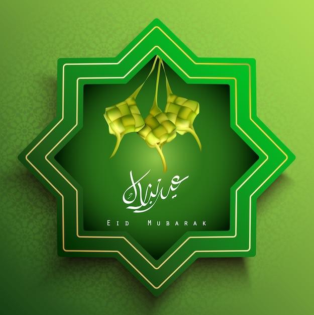 Eid mubarak islamic greeting card with and hanging ketupats Premium Vector