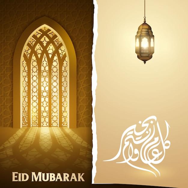 Eid mubarak islamic greeting mosque door interior illustration Premium Vector