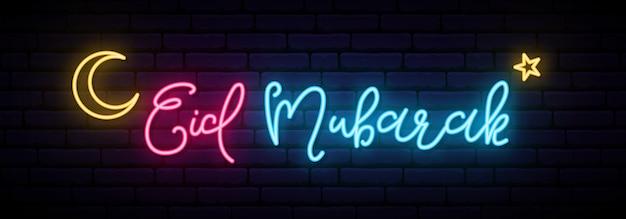 Eid mubarak neon banner. Premium Vector