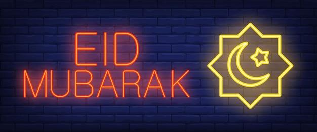 Eid mubarak neon sign. glowing bar lettering and muslim symbol Free Vector