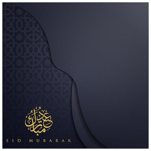幾何学模様とアラビア書道のeid mubarakグリーティングカード Premiumベクター